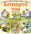 Любима детска книжка: Котенцето Том -