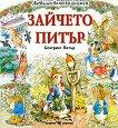 Любима детска книжка: Зайчето Питър - детска книга
