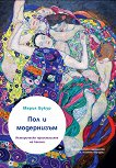 Пол и модернизъм. Историческо преосмисляне на канона - Мария Букур - книга