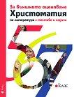 Христоматия по литература за 5., 6., 7. клас с тестове и задачи за външното оценяване - книга за учителя