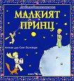 Любима детска книжка: Малкият принц - детска книга