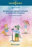 Златно ключе: Музикални драматизации в детската градина - Даниела Иванова -