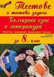 Супер тестове и тестови задачи по български език и литература за 8. клас -