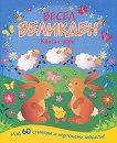 Весел Великден - детска книга