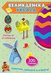 Великденска украса - детска книга