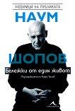 Наум Шопов: Бележки от един живот - книга