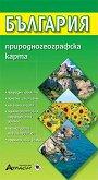 България - природногеографска карта - Сгъваема карта - М 1:600 000 - карта