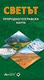 Светът - Природогеографска карта - Сгъваема карта - М 1:35 800 000 -