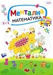 Ментална математика - детска книга