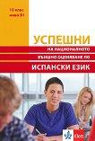 Успешни на Националното външно оценяване по испански език в 10. клас - ниво B1 - Галина Хитрова - учебник