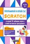 Програмирай и играй със Scratch. Създай 10 забавни игри и стани истински програмист - книга