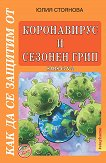 Как да се защитим от коронавирус и сезонен грип - Юлия Стоянова - книга