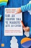 Как да говорим така, че малкото дете да слуша - книга