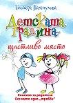 Детската градина - щастливо място - Теодора Пампулова -