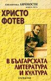 Христо Фотев в българската литература и култура - Пламен Дойнов - книга