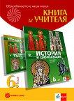 Книга за учителя по история и цивилизации за 6. клас - Георги Якимов, Надка Васева -