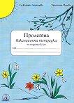 Пролетна ваканционна тетрадка за 3. клас - Александра Арнаудова, Христина Илиева - помагало