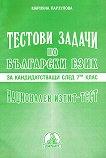 Тестови задачи по български език за кандидатстващи след 7. клас. Национален изпит-тест - табло