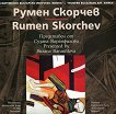 Съвременно българско изкуство. Имена: Румен Скорчев : Modern Bulgarian Art. Names: Rumen Skorchev - Светлана Куюмджиева -
