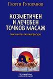 Козметичен и лечебен точков масаж - Георги Гуторанов -