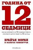 Година от 12 седмици - Брайън Моран, Майкъл Ленингтън - книга