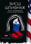 Висш шпионаж - Елена Вавилова -