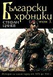 Български хроники - том III - Стефан Цанев - книга