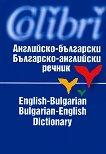 Английско-български / Българско-английски речник - Людмила Левкова -