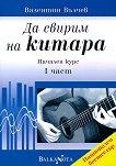 Да свирим на китара: Начален курс - част 1 - книга