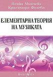 Елементарна теория на музиката - учебна тетрадка