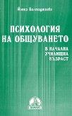 Психология на общуването в начална училищна възраст - Йонка Балтаджиева -