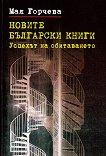 Новите български книги: Успехът на обитаването - книга