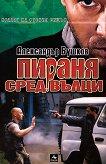 Пираня сред вълци - Александър Бушков -