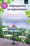 Завръщането на парижанина - Джулия Стаг - книга