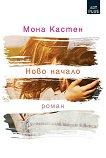 Ново начало - Мона Кастен - книга
