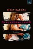 Да се довериш отново - Мона Кастен -