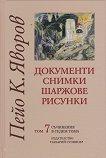 Пейо Яворов - съчинения в седем тома : Документи. Снимки. Шаржове. Рисунки - том 7 - Пейо Яворов -
