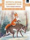 Руска народна приказка: Хитрата лисица и наивният вълк -