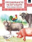 Руска народна приказка: Презимуването на бегълците -