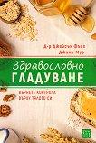 Здравословно гладуване - книга