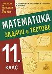 Задачи и тестове по математика за 11. клас - Чавдар Лозанов, Мария Лилкова, Пенка Нинкова, Таня Стоева -