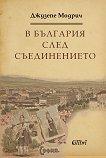 В България след Съединението - Джузепе Модрич - книга