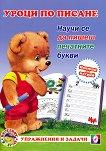 Уроци по писане: Научи се да пишеш печатните букви - детска книга