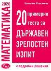 20 примерни теста по математика за Държавен зрелостен изпит - книга