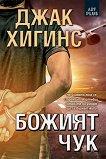 Божият чук - Джак Хигинс - книга