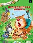 Немарливата мишка - Ирина Гурина - книга