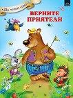 Верните приятели - Ирина Гурина - детска книга