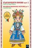 Книга за оцветяване: Българските носии - част 2 - книга