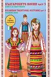 Книга за оцветяване: Българските носии - част 3 - книга