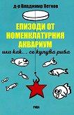 Епизоди от номенклатурния аквариум или как... се купува риба - Д-р Владимир Петков -